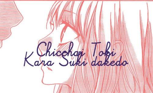 chicchai_Toki_Kara_Suki_dakedo1