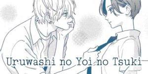 Uruwashi no Yoi no Tsuki Manga screen cap