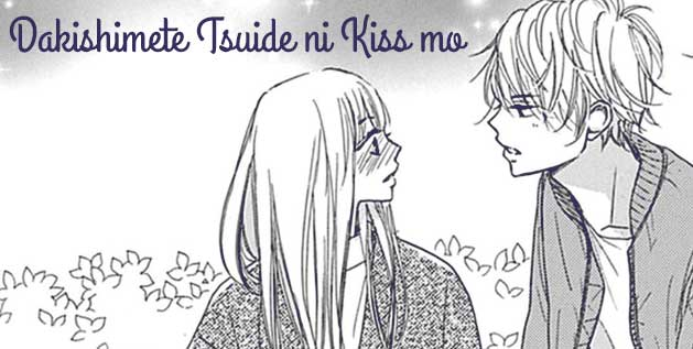Screenshot from Dakishimete Tsuide ni Kiss mo