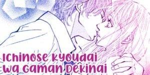 Screengrab from Ichinose Kyoudai wa Gaman Dekinai. A teen boy holds a teen girl as he kisses her.